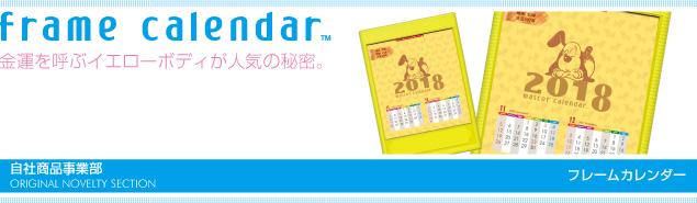 フレームカレンダー