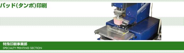 パッド(タンポ)印刷