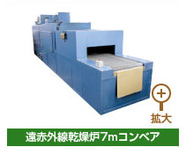 遠赤外線乾燥炉7mコンベア