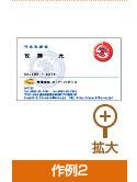 名刺・カード作例2