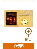 名刺・カード作例5
