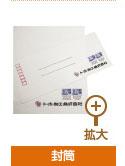封筒・便箋・伝票・カルテなど作例1
