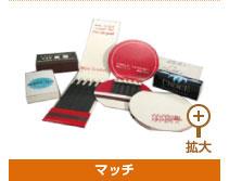マッチ・ライター・ポケットテッシュ作例1