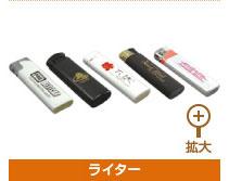 マッチ・ライター・ポケットテッシュ作例2