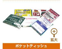 マッチ・ライター・ポケットテッシュ作例3