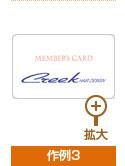 メンバーズカード作例3