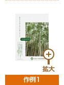 パンフレット・カタログ作例1