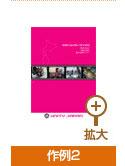 パンフレット・カタログ作例2
