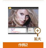 ホームページ・モバイルサイト作例2