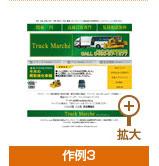 ホームページ・モバイルサイト作例3