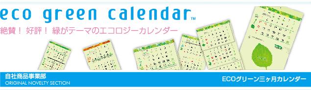 ECOグリーン三ヶ月カレンダー