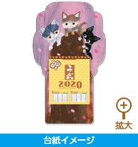仲良しネコさん 製品イメージ