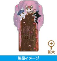 仲良しネコさん 台紙イメージ