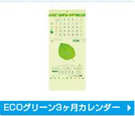 ECOグリーン3ヶ月カレンダー