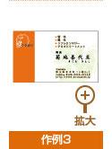 名刺・カード作例3