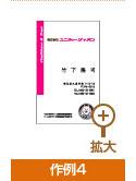 名刺・カード作例4