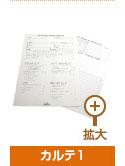 封筒・便箋・伝票・カルテなど作例3