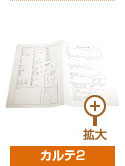 封筒・便箋・伝票・カルテなど作例4