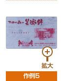メンバーズカード作例5