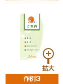 パンフレット・カタログ作例3