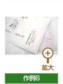 精密資材等印刷 作例6
