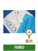 繊維品印刷例 作例9