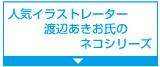 人気イラストレーター渡辺あきお氏のネコシリーズ