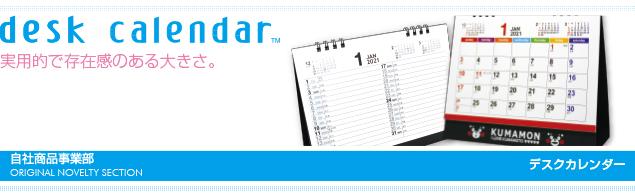 デスクカレンダー