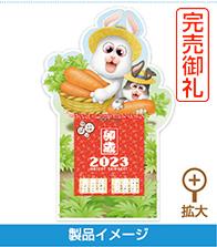 牛ッとハッピー(ぎゅっとはっぴー) 製品イメージ