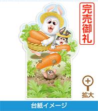 牛ッとハッピー(ぎゅっとはっぴー) 台紙イメージ