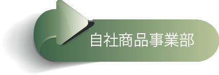 自社商品事業部_ハクマ株式会社