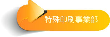 特殊印刷事業部_ハクマ株式会社